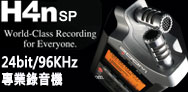 ZOOM H4nSP 24bit wave/MP3 PCM數位錄音機[Handy Recorder]