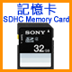 SDHC Memory Card記憶卡