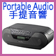Portable Audio手提音響
