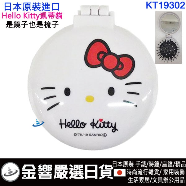 Hello Kitty凱蒂貓 KT19302