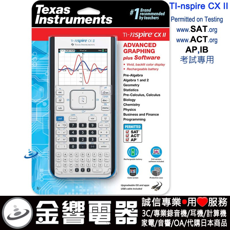 Texas Instruments TI-Nspire CX II